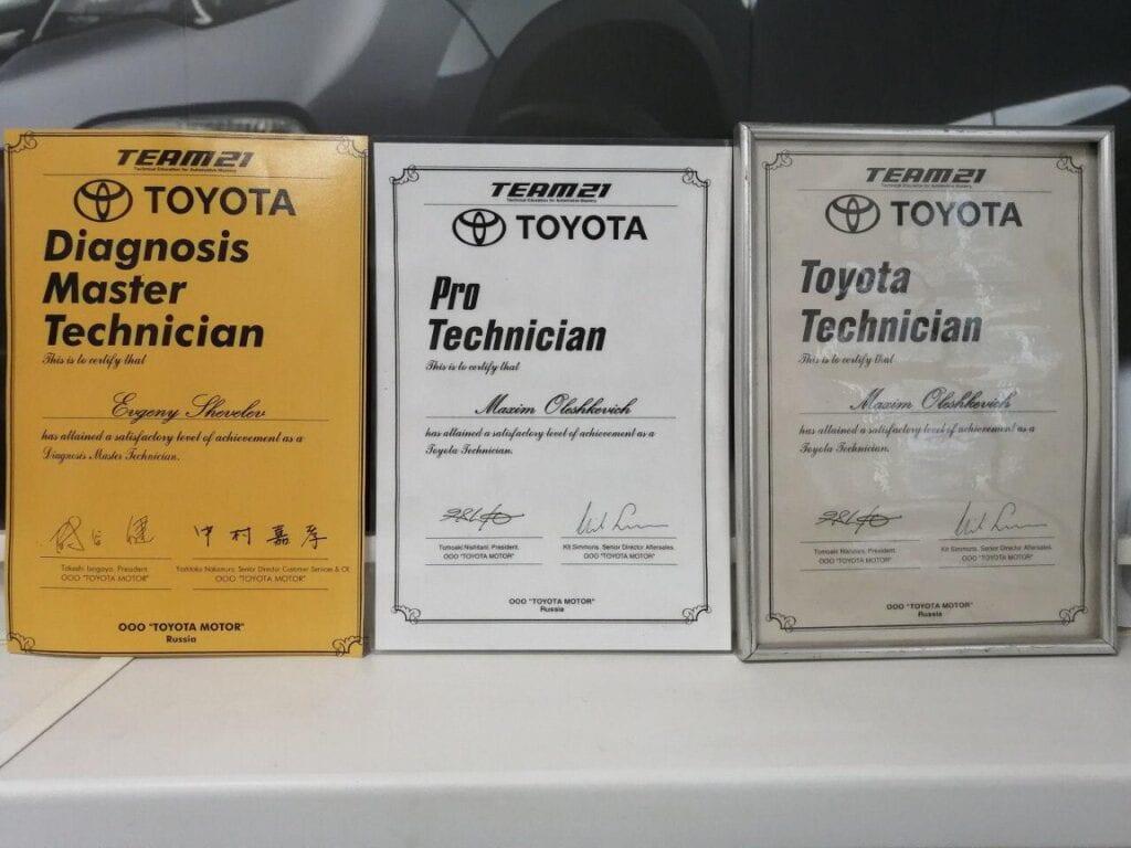Сертификаты Тойота